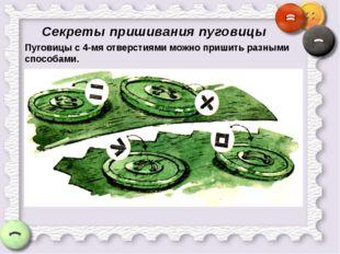 Секреты пришивания пуговицы Пуговицы с 4-мя отверстиями можно пришить разными