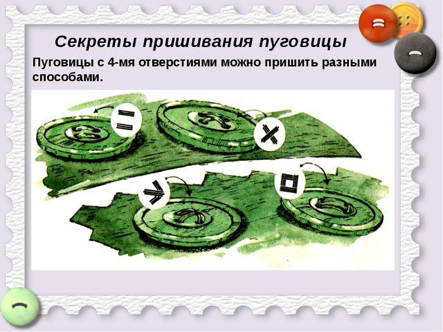 Секреты пришивания пуговицы Пуговицы с 4-мя отверстиями можно пришить разными...