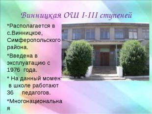 Винницкая ОШ І-ІІІ ступеней *Располагается в с.Винницкое, Симферопольского ра