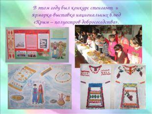 В этом году был конкурс стенгазет и ярмарка-выставка национальных блюд «Крым