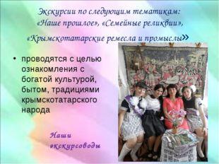 Экскурсии по следующим тематикам: «Наше прошлое», «Семейные реликвии», «Крым