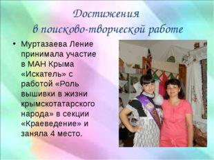 Достижения в поисково-творческой работе Муртазаева Ление принимала участие в