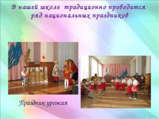 В нашей школе традиционно проводится ряд национальных праздников Праздник уро
