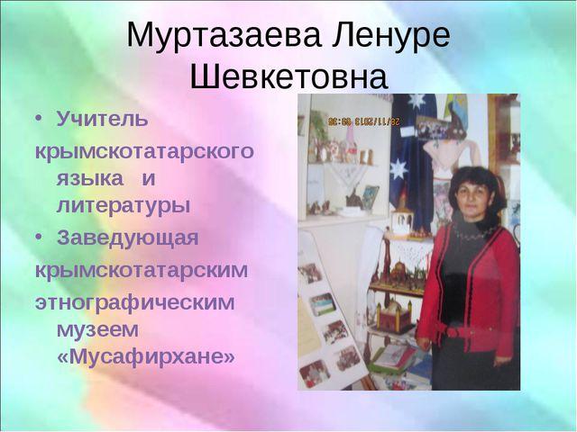 Муртазаева Ленуре Шевкетовна Учитель крымскотатарского языка и литературы Зав...