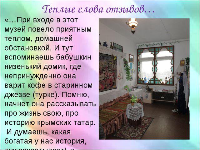 Теплые слова отзывов… «…При входе в этот музей повело приятным теплом, домашн...