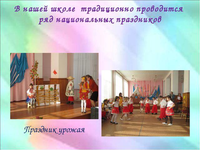 В нашей школе традиционно проводится ряд национальных праздников Праздник уро...