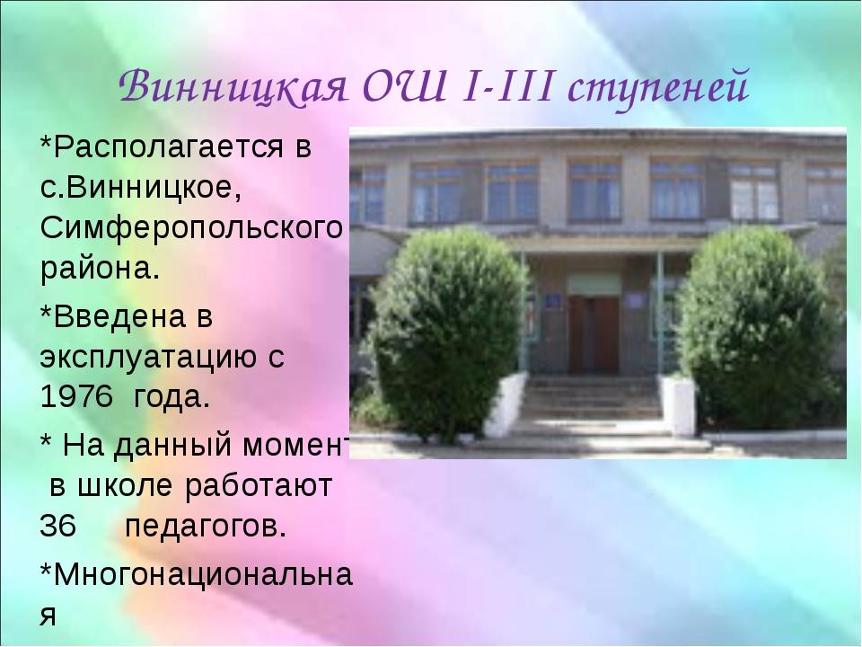 Винницкая ОШ І-ІІІ ступеней *Располагается в с.Винницкое, Симферопольского ра...