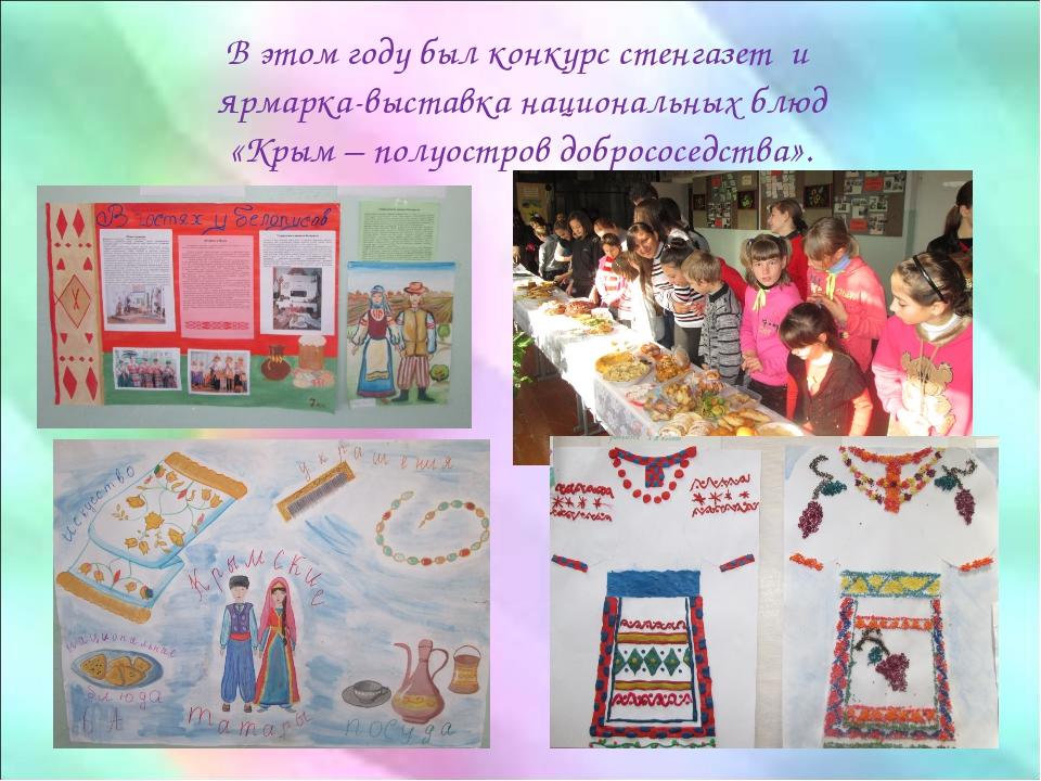 В этом году был конкурс стенгазет и ярмарка-выставка национальных блюд «Крым...