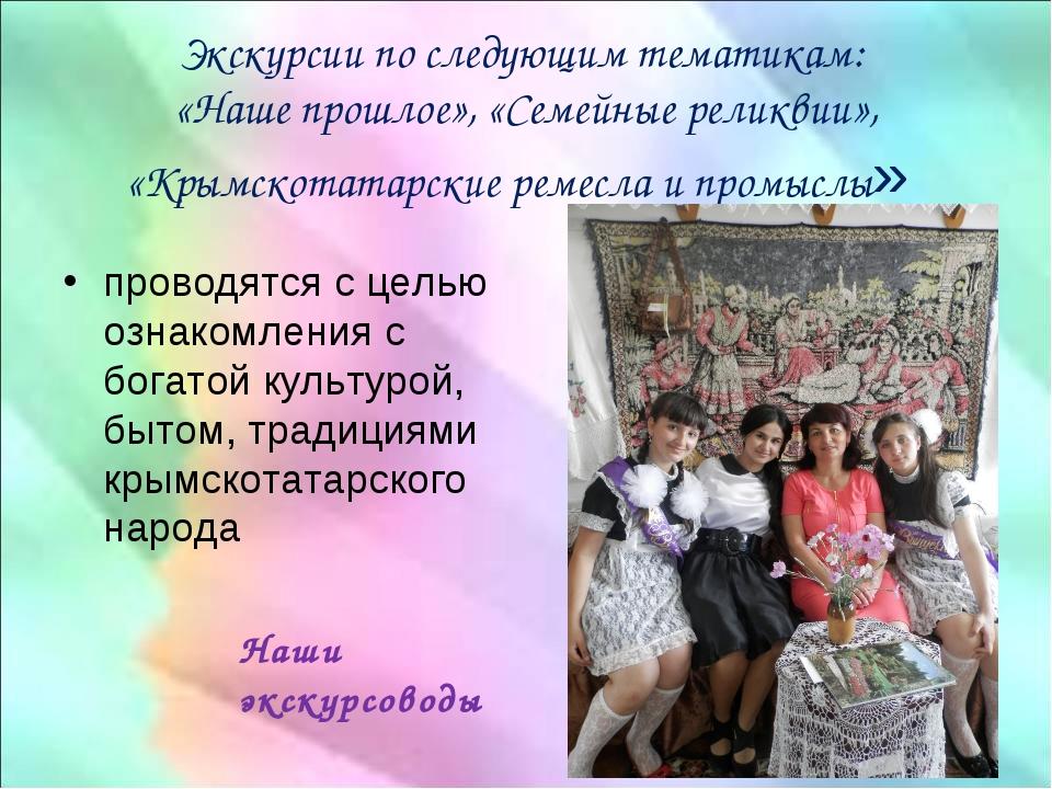 Экскурсии по следующим тематикам: «Наше прошлое», «Семейные реликвии», «Крым...