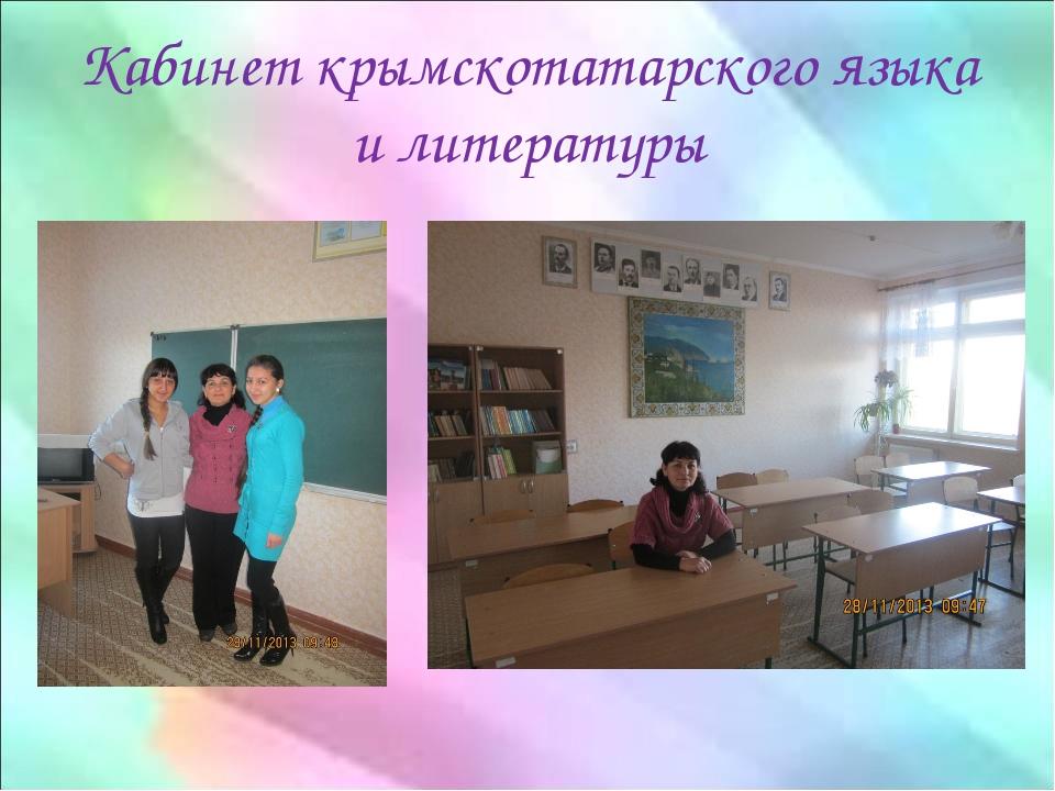 Кабинет крымскотатарского языка и литературы