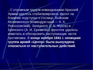 . С огромным трудом командованию Красной Армии удалось стабилизировать фронт