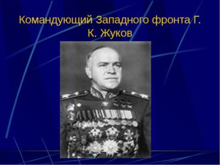 Командующий Брянского фронта А. И. Еременко