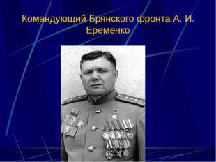 В ходе осуществления крупной наступательной операции под Москвой в декабре 1
