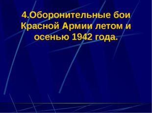 После поражения под Москвой германские войска оказались не в состоянии пров