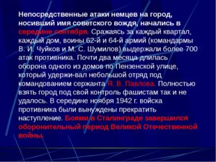 Дом Павлова в Сталинграде(сегодня г.Волгоград)