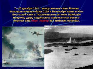 К маю 1942 г. Японии удалось овладеть Гонконгом, Малайей, Филиппинами, Таилан