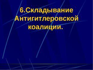 . В июле 1941 г. между советским и британским правительствами было подписано
