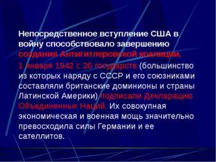 В октябре 1941 г. США начали поставки в Советский Союз по ленд- лизу (в соот