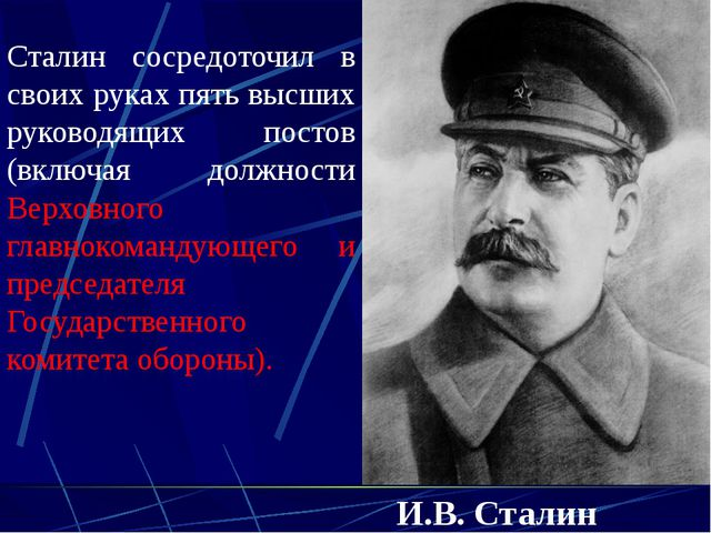 И.B. Сталин Сталин сосредоточил в своих руках пять высших руководящих постов...