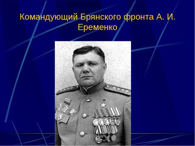 В ходе осуществления крупной наступательной операции под Москвой в декабре 1...