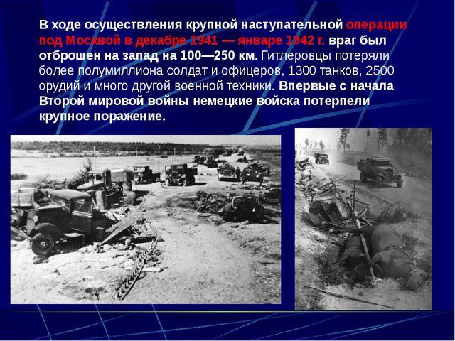 Итогом зимней наступательной кампании Красной Армии стал окончательный прова...