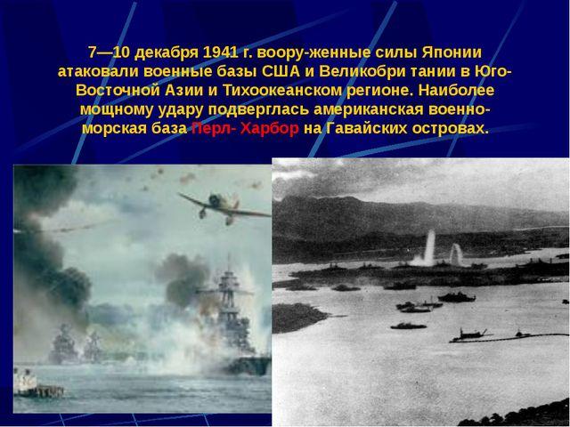 К маю 1942 г. Японии удалось овладеть Гонконгом, Малайей, Филиппинами, Таилан...