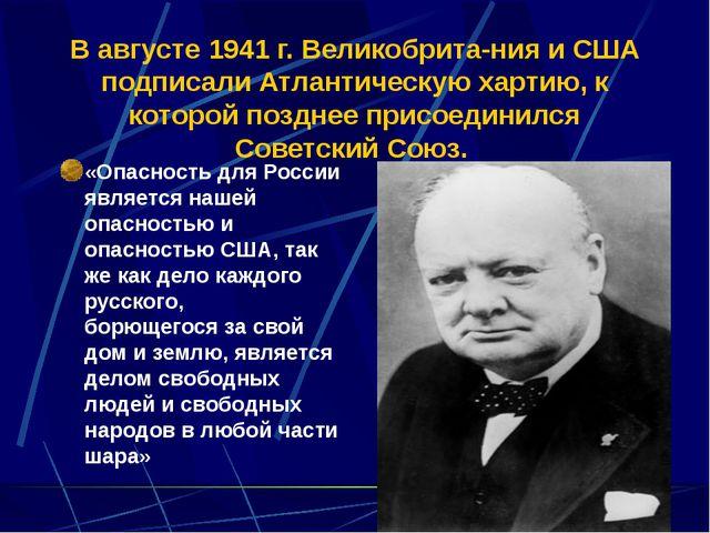 Непосредственное вступление США в войну способствовало завершению создания А...