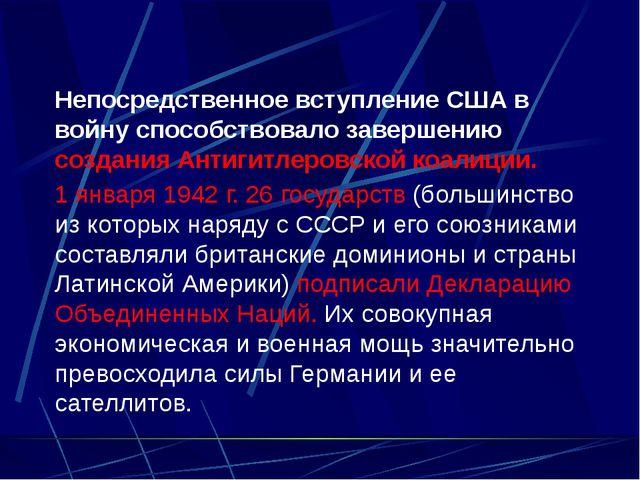 В октябре 1941 г. США начали поставки в Советский Союз по ленд- лизу (в соот...