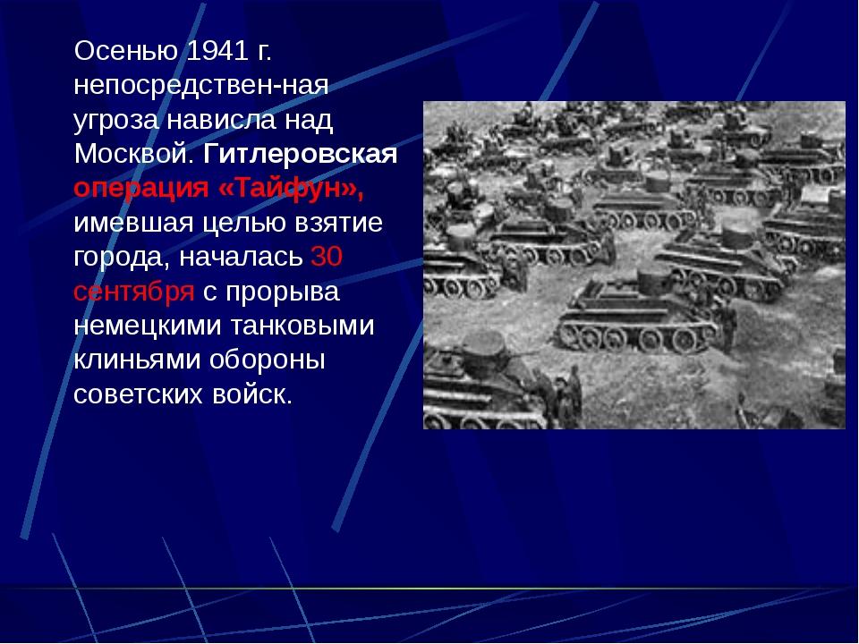 Осенью 1941 г. непосредственная угроза нависла над Москвой. Гитлеровская оп...