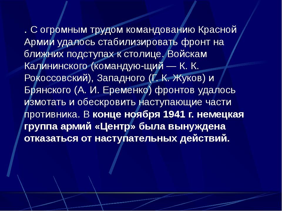 . С огромным трудом командованию Красной Армии удалось стабилизировать фронт...