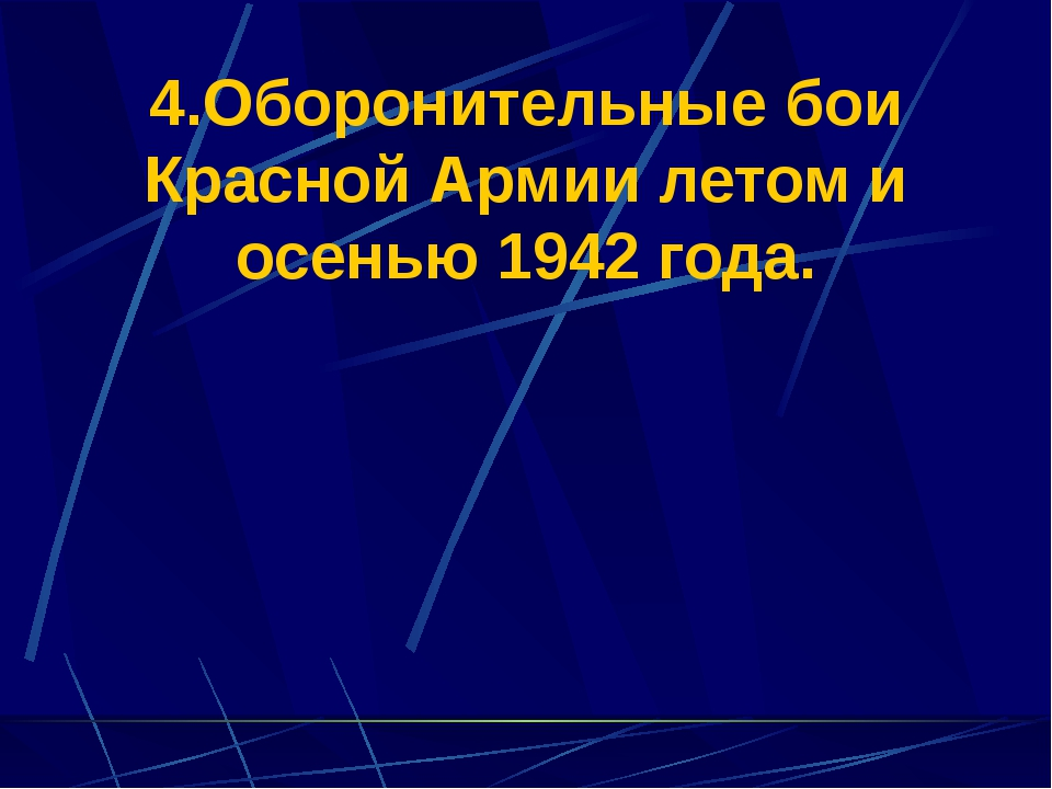 После поражения под Москвой германские войска оказались не в состоянии пров...