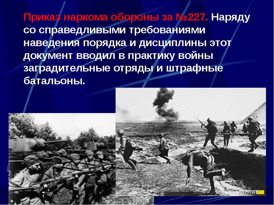 Непосредственные атаки немцев на город, носивший имя советского вождя, начал...