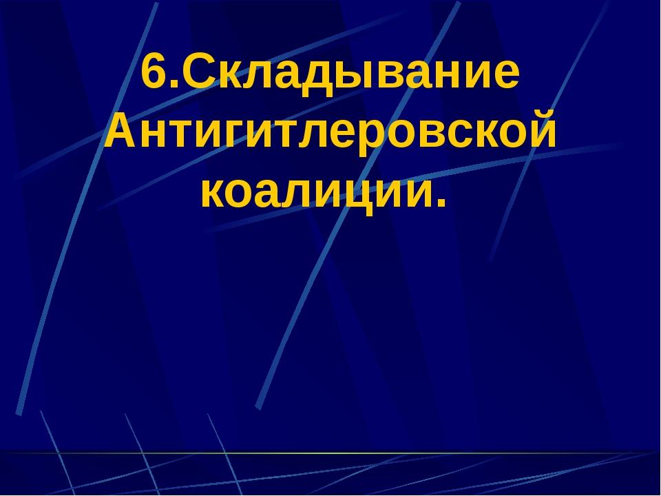 . В июле 1941 г. между советским и британским правительствами было подписано...