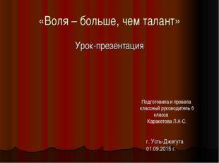 «Воля – больше, чем талант» Урок-презентация г. Усть-Джегута 01.09.2015 г. По