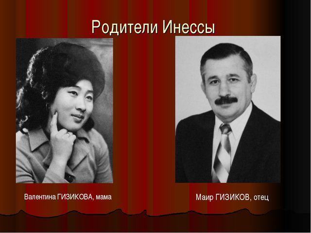 Родители Инессы Маир ГИЗИКОВ, отец Валентина ГИЗИКОВА, мама