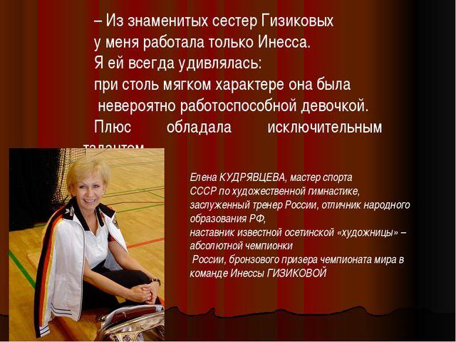 – Из знаменитых сестер Гизиковых у меня работала только Инесса. Я ей всегда у...