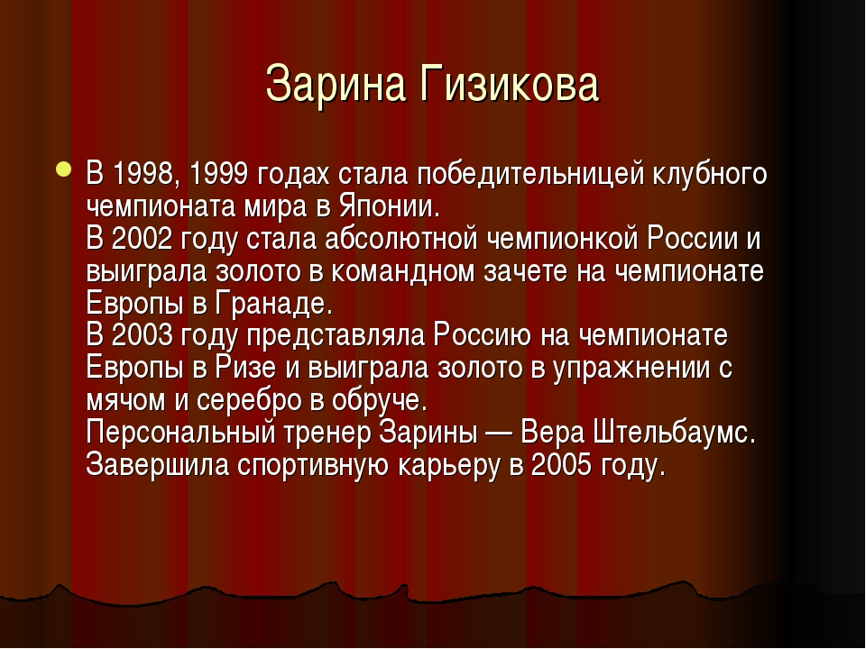Зарина Гизикова В 1998, 1999 годах стала победительницей клубного чемпионата...