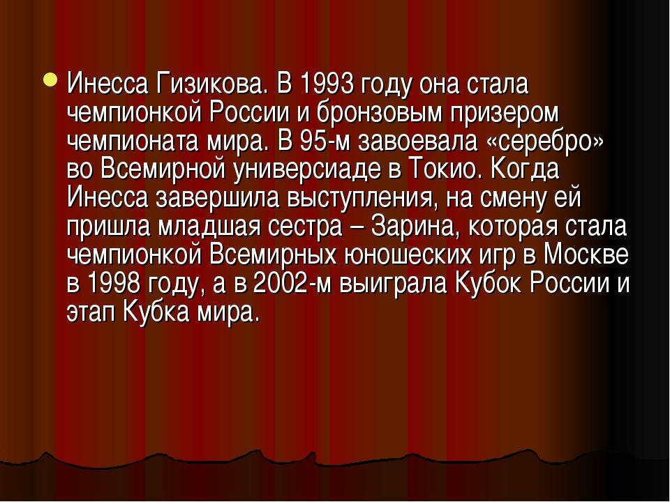 Инесса Гизикова. В 1993 году она стала чемпионкой России и бронзовым призеро...