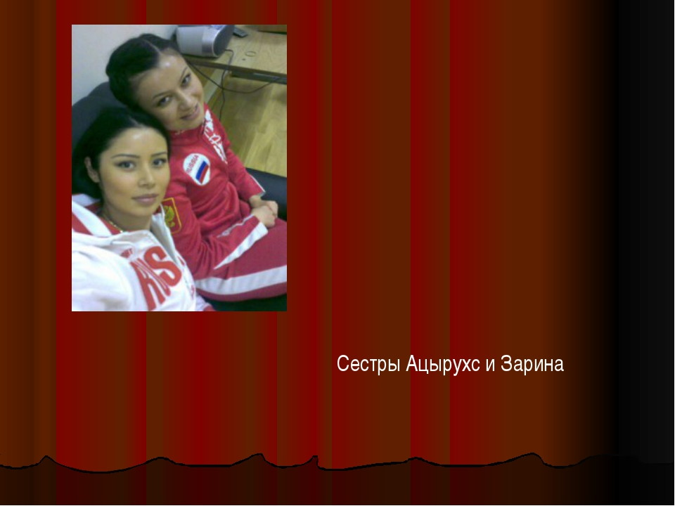 Сестры Ацырухс и Зарина