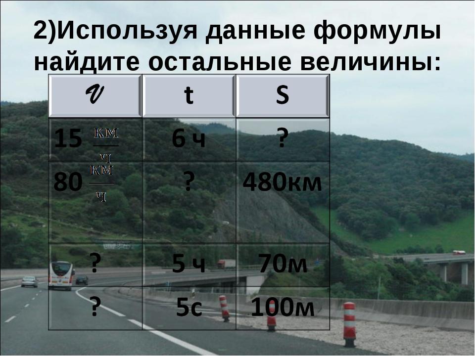 2)Используя данные формулы найдите остальные величины: