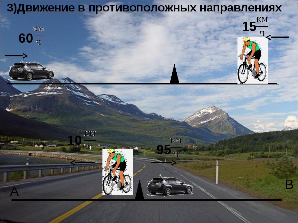 15 3)Движение в противоположных направлениях 60