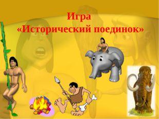 Игра «Исторический поединок»