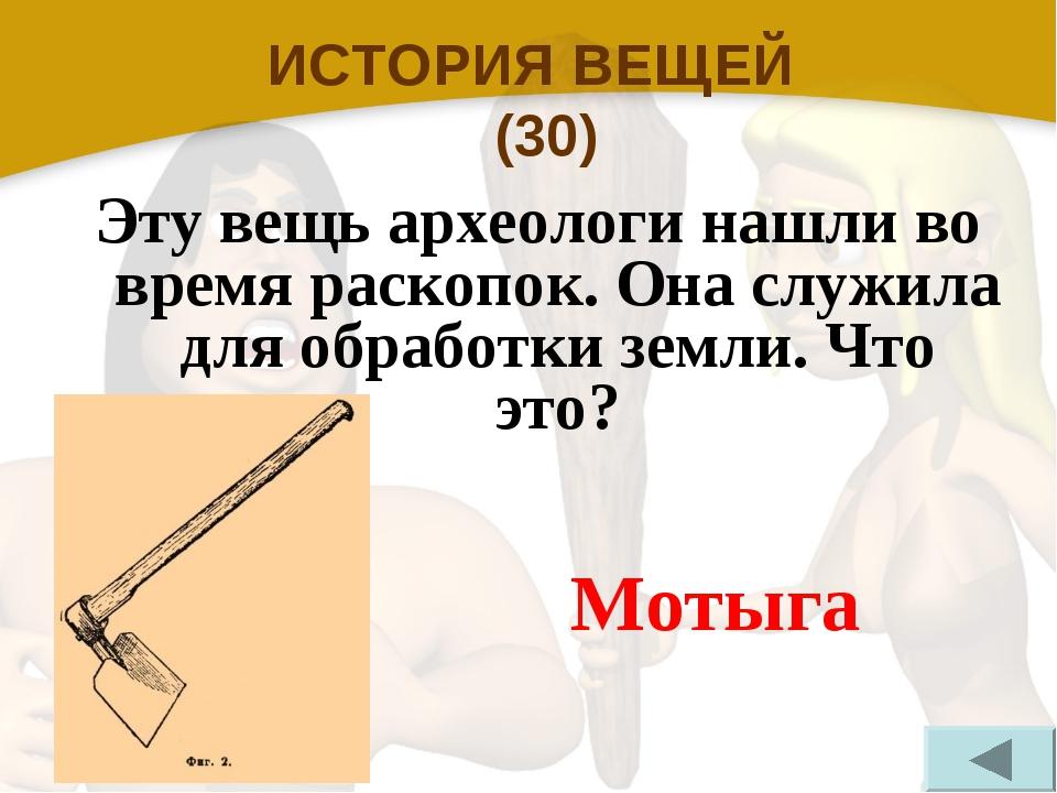ИСТОРИЯ ВЕЩЕЙ (30) Эту вещь археологи нашли во время раскопок. Она служила дл...