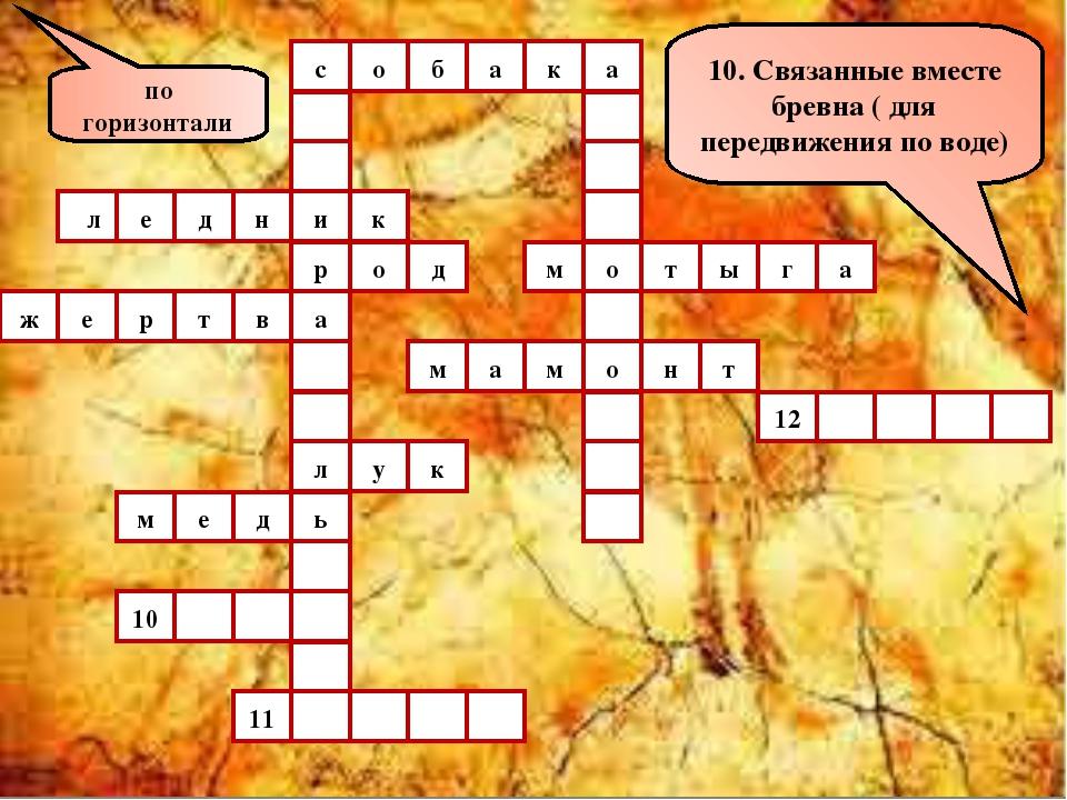 а с о б а к и р а к ь р ж н е о 12 м м а г ы т т д о к 2л е д н у л е д м 11...