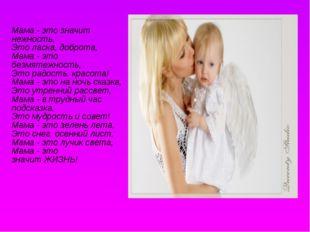 Мама- это значит нежность, Это ласка, доброта, Мама- это безмятежность, Эт