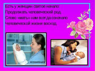 Есть у женщин святое начало: Продолжать человеческий род. Слово «мать» нам вс