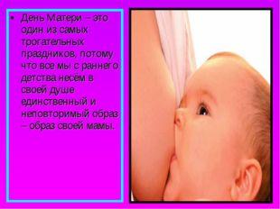 День Матери – это один из самых трогательных праздников, потому что все мы с