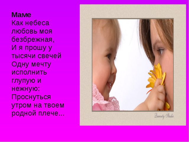 Маме Как небеса любовь моя безбрежная, И я прошу у тысячи свечей Одну мечту...