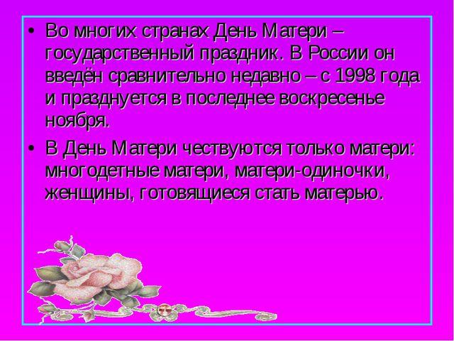 Во многих странах День Матери – государственный праздник. В России он введён...
