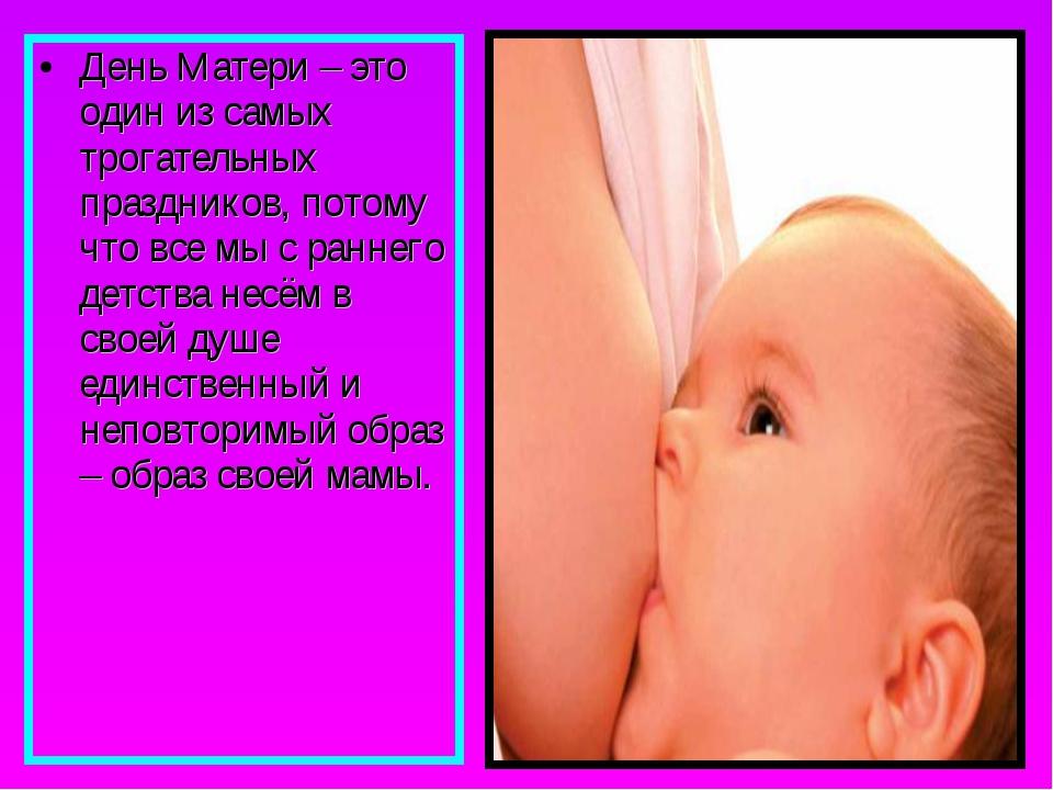 День Матери – это один из самых трогательных праздников, потому что все мы с...